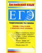 Картинка к книге Елена Северинова - Английский язык. ЕГЭ: Теоретические материалы