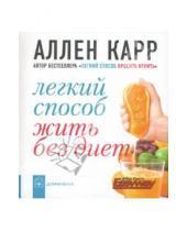 Картинка к книге Аллен Карр - Легкий способ жить без диет