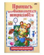 Картинка к книге Леонидовна Инна Бельская - Пропись для выполнения штриховки