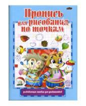 Картинка к книге Леонидовна Инна Бельская - Пропись для рисования по точкам