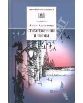 Картинка к книге Андреевна Анна Ахматова - Стихотворения и поэмы