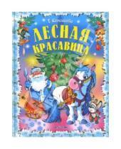 Картинка к книге Александровна Татьяна Комзалова - Лесная красавица. Новогодние сказки