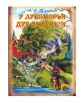 Картинка к книге Сергеевич Александр Пушкин - У лукоморья дуб зеленый...