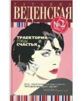 Картинка к книге Евгеньевна Татьяна Веденская - Траектория птицы счастья