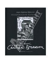 Картинка к книге Анри Картье-Брессон - Воображаемая реальность. Эссе