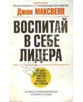 Картинка к книге Джон Максвелл - Воспитай в себе лидера