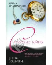 Картинка к книге Игоревна Ирина Лобановская - Цена ошибки