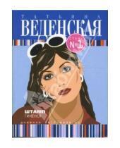 Картинка к книге Евгеньевна Татьяна Веденская - Штамп Гименея