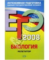 Картинка к книге Исаакович Георгий Лернер - ЕГЭ Биология 2008. Репетитор