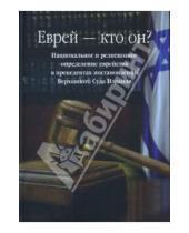 Картинка к книге История - Еврей - кто он? Национальное и религиозное определение еврейства в прецедентах постановлений...