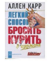 Картинка к книге Аллен Карр - Легкий способ бросить курить в кармане