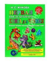 Картинка к книге Сергеевна Надежда Жукова - Первая после Букваря книга для чтения