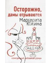 Картинка к книге Эдуардовна Маргарита Южина - Осторожно, дамы отрываются