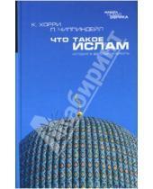 Картинка к книге Питер Чиппиндейл Крис, Хорри - Что такое ислам. История и действительность