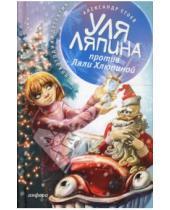 Картинка к книге Александр Етоев - Уля Ляпина против Ляли Хлюпиной. Новогодний детектив