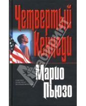 Картинка к книге Марио Пьюзо - Четвертый Кеннеди