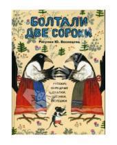 Картинка к книге Детская литература - Болтали две сороки. Русские народные сказки, песенки, потешки