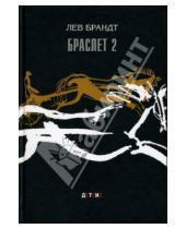 Картинка к книге Владимирович Лев Брандт - Браслет 2: Три повести и два рассказа.
