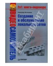 Картинка к книге Иванович Александр Ватаманюк - Создание и обслуживание локальных сетей (+PC CD)