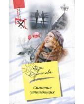 Картинка к книге Александровна Вера Колочкова - Спасение утопающих. Девушка с характером