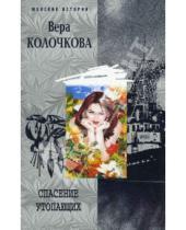 Картинка к книге Александровна Вера Колочкова - Спасение утопающих. Женские истории
