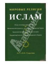 Картинка к книге Намик Гудратов Орудж, Гудратов - Мировые религии: Ислам