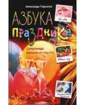 Картинка к книге Викторович Александр Горшков - Азбука праздника