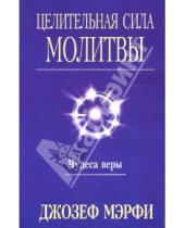 Картинка к книге Джозеф Мэрфи - Целительная сила молитвы