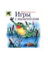 Картинка к книге Александровна Юлия Соколова - Игры с пальчиками