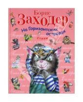 Картинка к книге Владимирович Борис Заходер - На Горизонтских островах