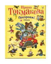 Картинка к книге Петровна Ирина Токмакова - Поиграем! Стихи