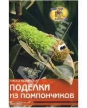 Картинка к книге Борисовна Наталья Крупенская - Поделки из помпончиков