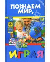 Картинка к книге Игоревна Варвара Иванова - Познаем мир, играя