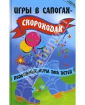 Картинка к книге Юлия Долбилова - Игры в сапогах-скороходах. Подвижные игры