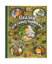 Картинка к книге Мир сказки - Сказки для самых маленьких