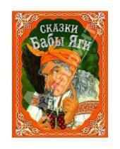 Картинка к книге Русские сказки (Подарочные издания) - Сказки Бабы Яги. Русские народные сказки