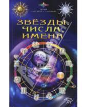 Картинка к книге Н. С. Каратов - Звезды, числа, имена