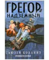 Картинка к книге Сьюзен Коллинз - Грегор Надземный. Хроники Подземья