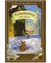Картинка к книге Павлович Антон Чехов - Каштанка. Рассказы