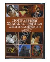 Картинка к книге Директ-Медиа - Популярная художественная энциклопедия (CDpc)
