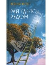 Картинка к книге Фэнни Флэгг - Рай где-то рядом