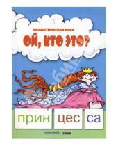 Картинка к книге Светлана Сущевская - Ой, кто это?