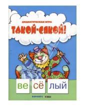 Картинка к книге Светлана Сущевская - Такой-сякой!