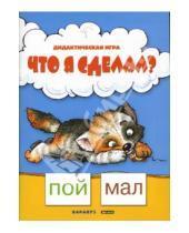 Картинка к книге Светлана Сущевская - Что я сделал?