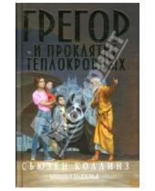 Картинка к книге Сьюзен Коллинз - Грегор и проклятие теплокровных. Хроники Подземья