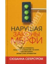 Картинка к книге Сюзанна Сегерстром - Нарушая законы Мерфи