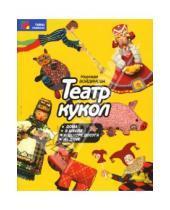 Картинка к книге Михайловна Надежда Войдинова - Театр кукол