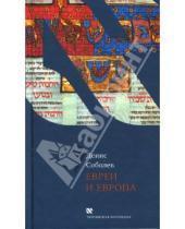 Картинка к книге Денис Соболев - Евреи и Европа