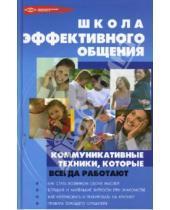 Картинка к книге Петровна Татьяна Поленова - Школа эффективного общения. Коммуникативные техники, которые всегда работают