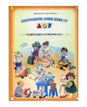 Картинка к книге В. Н. Нищева - Информационно-деловое оснащение ДОУ. Родителям о речи ребенка